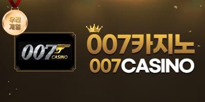 007카지노